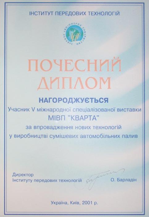 Выставка «ИНСТИТУТ ПЕРЕДОВЫХ ТЕХНОЛОГИЙ» в 2001г.