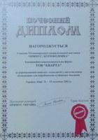 Выставка «ПРИМУС: БЕНЗОКОЛОНКА» в 2002г.