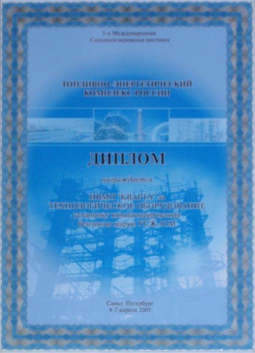 Выставка «ТОПЛИВНО-ЭНЕРГЕТИЧЕСКИЙ КОМПЛЕКС РОССИИ» в 2005г.