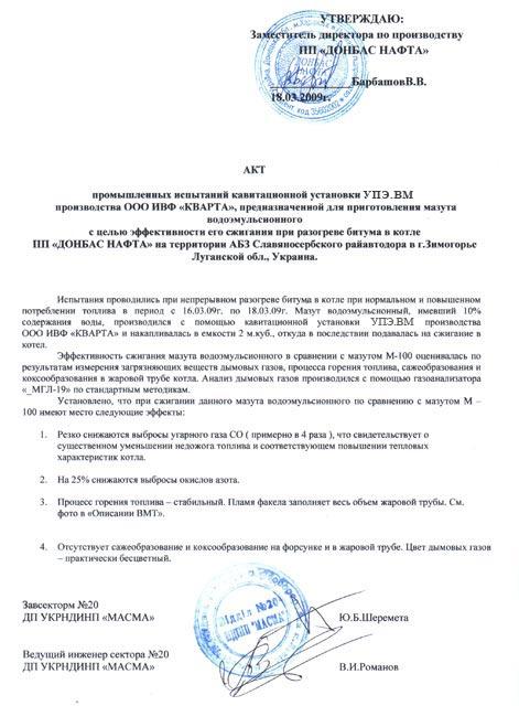 Акт промышленных испытаний установки УПЭ.ВМ