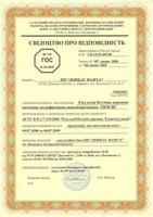Сертификат соответствия «Эмульсии битумной дорожной ЭКМ-Ш»