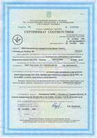 Сертификат соответствия «Установки для смешивания и растворения жидкостей в потоке типа УСЖ»