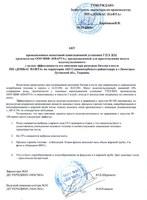 Получен акт промышленных испытаний УПЭ.ВМ
