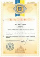 Получен патент на «Способ получения топлива водоэмульсионного»