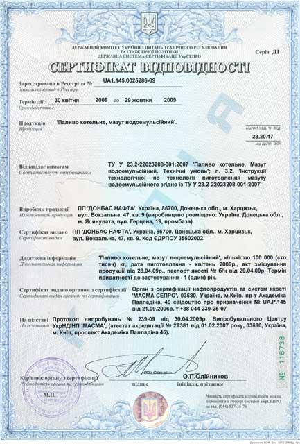 Получен сертификат соответствия «Топлива котельного, мазута водоэмульсионного»